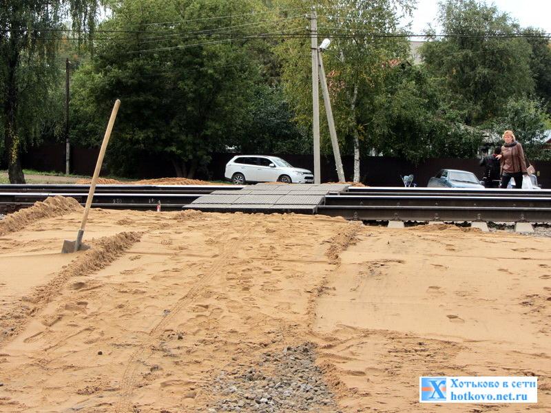 Строительство железнодорожного перехода в Хотькове. Сентябрь 2015