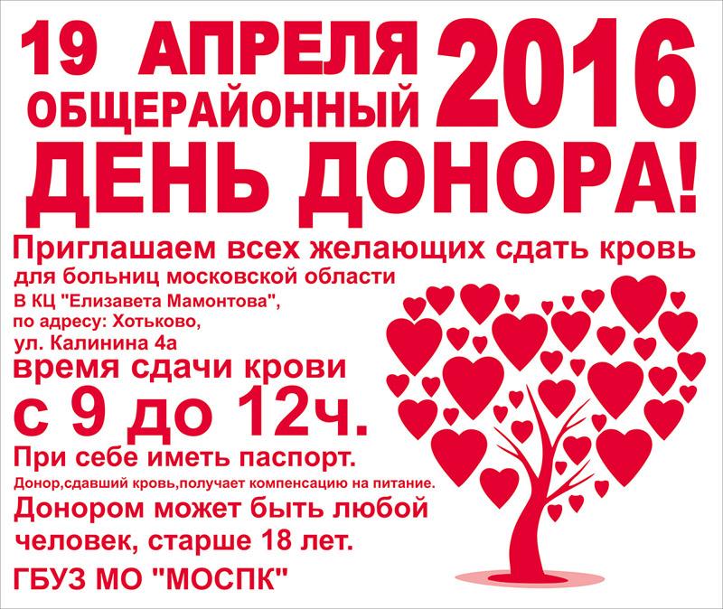 День Донора в Хотькове. Апрель 2016