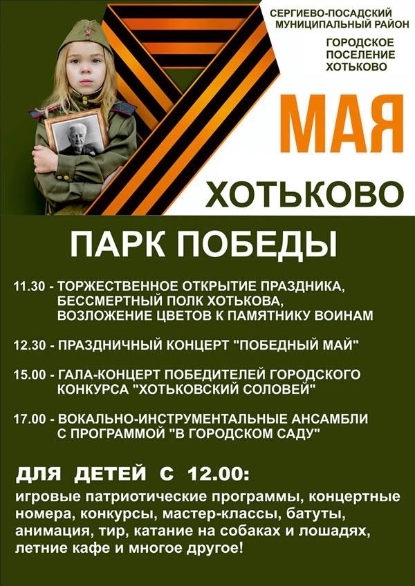 Программа праздника 9 мая 2016 в Хотькове