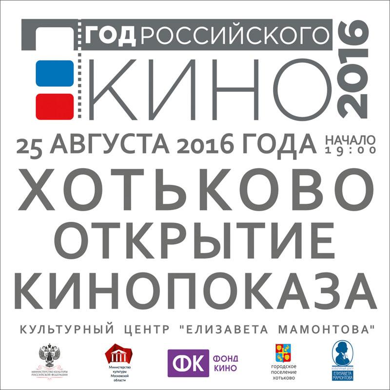 Торжественное открытие кинотеатра в Хотькове