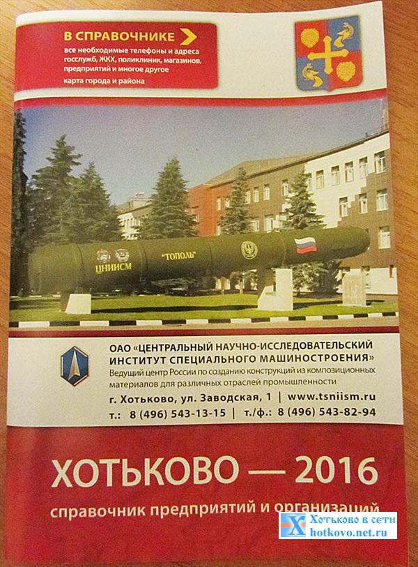 Издание Справочник предприятий и организаций Хотьково -2016