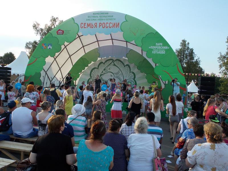Фестиваль, посвященный дню семьи, любви и верности прошел в Хотькове