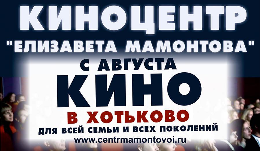 """Кино в Хотьково. Киноцентр """"Елизавета Мамонтова"""""""
