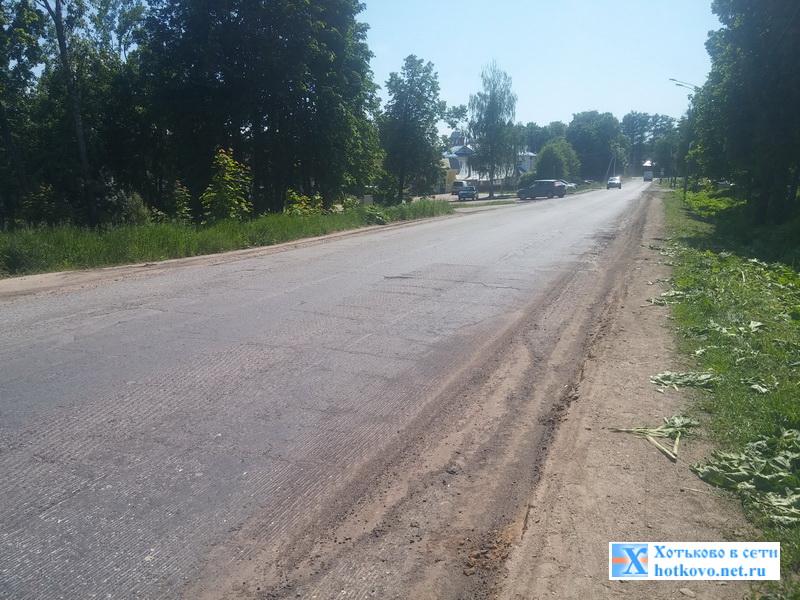 Ремонт дороги по ул. Кооперативная и 1-я Станционная. Хотьково. Май 2016