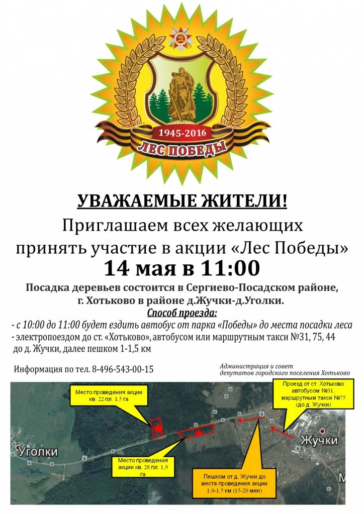 "Акция ""Лес Победы"" 2016, Хотьково"