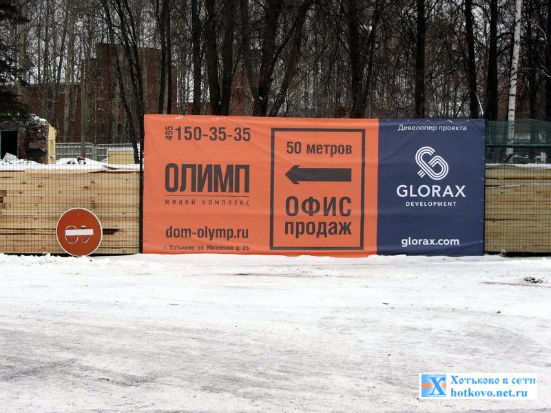 Начало строительства ЖК Олимп в Хотькове. Ноябрь 2016