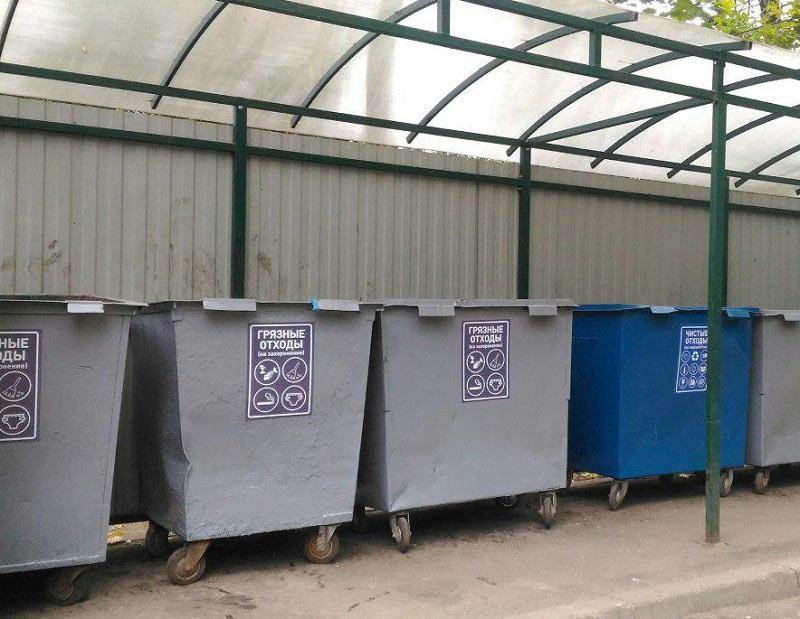 Раздельный сбор мусора в подмосковье. Баки