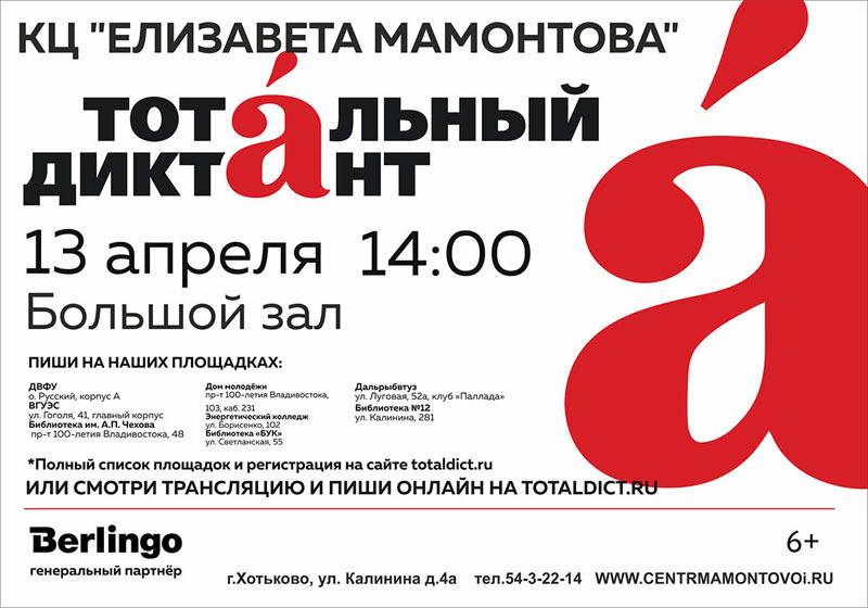 Тотальный диктант 2019 в Хотькове