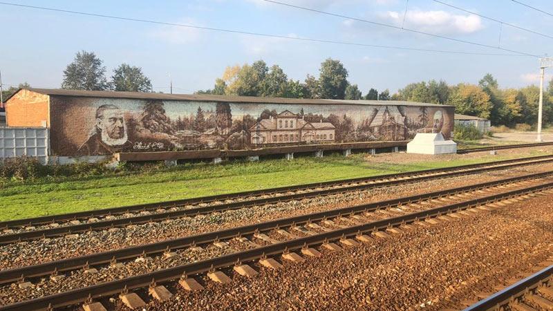 Грффити усадьбы Абрамцево на станции Хотьково