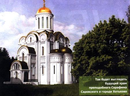 Проект храма прп. Серафима Саровского в Хотькове.